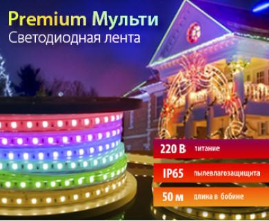 Светодиодная лента 220v RGB